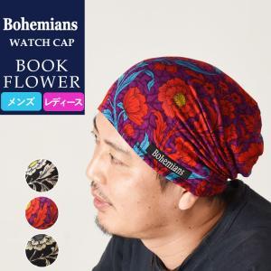 Bohemians ボヘミアンズ ワッチキャップ ブックフラワー BH-09 BOOK FLOWER 花柄 メンズ レディース 男女兼用 ユニセックス 帽子|geostyle