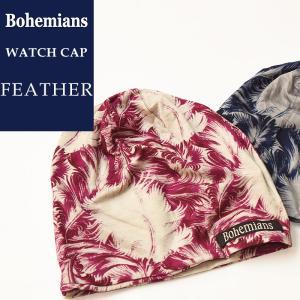 2020春夏新作 Bohemians ボヘミアンズ ワッチキャップ 帽子 フェザー 羽柄 メンズ レディース 人気 FEATHER BH-09|geostyle