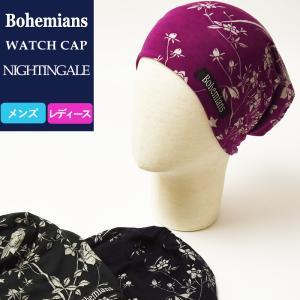ボヘミアンズ Bohemians ナイチンゲール柄 ワッチキャップ/帽子 BH-09 NIGHTINGALE メンズ/レディース|geostyle