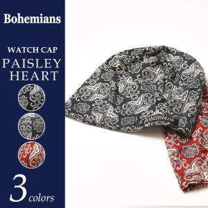 ボヘミアンズ Bohemians ペイズリーハート ワッチキャップ/帽子 BH-09 PAISLEY HEART メンズ/レディース|geostyle