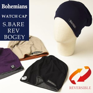 (人気第6位)2020春夏新作  Bohemians ボヘミアンズ ワッチキャップ 帽子 ソリッドベアー リバーシブル ボギー メンズ レディース  S.BARE REV BOGEY  BH-09|geostyle