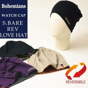 (人気第8位)2020春夏新作  Bohemians ボヘミアンズ ワッチキャップ 帽子 S.ベアー リバーシブル ラブハット メンズ レディース S.BARE REV LOVEHAT EMB  BH-09|geostyle