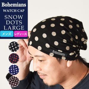 (人気第9位)ラッピング無料 ボヘミアンズ Bohemians スノードット ラージ ワッチキャップ メンズ レディース 帽子 SNOW DOTS LARGE BH-09|geostyle