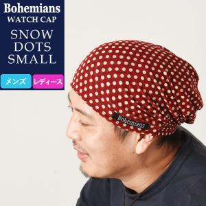 【人気第10位】ラッピング無料 ボヘミアンズ Bohemians スノードット スモール ワッチキャップ メンズ レディース 帽子 SNOW DOTS SMALL BH-09|geostyle