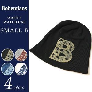 Bohemians ボヘミアンズ【無料ラッピング対応】ワッフル ワッチキャップ スモール ビー BH-09 SMALL B メンズ レディース|geostyle