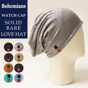 SALEセール10%OFF 無料ラッピング対応|ボヘミアンズ BOHEMIANS ワッチキャップ 帽子 ソリッド ラブハット BH-09 SOLID LOVE HAT EMB|geostyle
