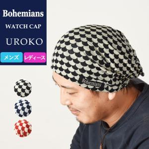 ボヘミアンズ Bohemians ウロコ ワッチキャップ/帽子 BH-09 UROKO メンズ/レディース  男女兼用/ユニセックス ケア帽子 インナーキャップ|geostyle