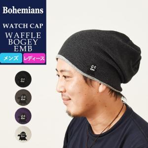 再入荷 新作 Bohemians ボヘミアンズ ワッチキャップ 帽子 ワッフル ボギー EBM メンズ レディース 人気 WAFFLE BOGEY EMB BH-09|geostyle