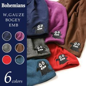 ボヘミアンズ Bohemians【無料ラッピング対応】ワッチキャップ ウォームガーゼ ボギー ニットキャップ/ニット帽 BH-09 W/G BOGEY EMB|geostyle