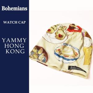 ボヘミアンズ Bohemians ヤミーホンコン ワッチキャップ 帽子 BH-09 YAMMY HONG KONG メンズ レディース|geostyle