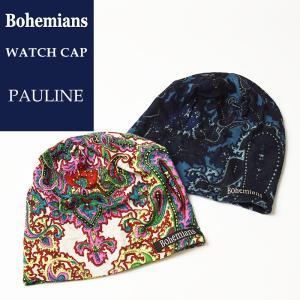 2021春夏新作 ボヘミアンズ Bohemians ポリーヌ柄 ワッチキャップ/帽子  PAULINE メンズ/レディース インナーキャップ ヘルメットインナー ケア帽子 BH-09 geostyle