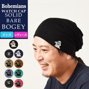 (人気第2位)SALEセール10%OFF ボヘミアンズ Bohemians ワッチキャップ ソリッドベアボギー BH-09 SOLID BERE BOGEY EMB 帽子|geostyle