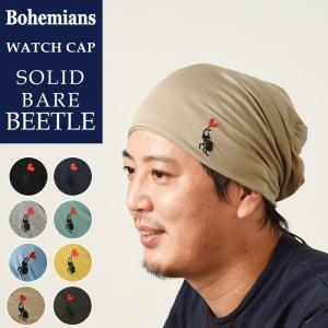 (人気第4位) SALEセール10%OFF ボヘミアンズ BOHEMIANS ワッチキャップ 帽子 ソリッド ビートル カブトムシ BH-09 SOLID BALE BEETLE EMB|geostyle