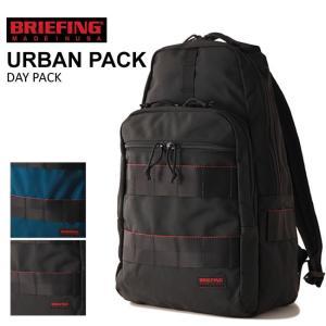 BRIEFING ブリーフィング アーバンパック「URBAN PACK」 デイパック BRF-222219(BRF222219) メンズ バリスティックナイロン ミリタリー USA製|geostyle