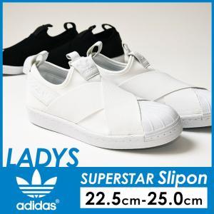 アディダス adidas オリジナルス レディース スーパースター スリッポン BZ0111/BZ0112 geostyle