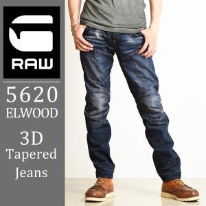 送料無料 G-STAR RAW ジースターロウ ELWOOD エルウッド 5620 3Dテーパード メンズ デニムパンツ/ジーンズ D01517-8595|geostyle