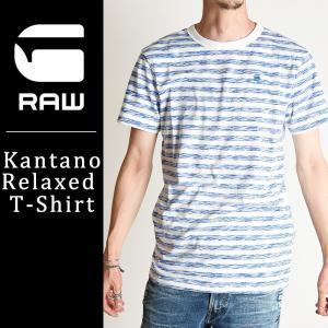 ジースターロウ G-STAR RAW メンズ ボーダー 半袖Tシャツ Kantano Relaxed T-Shirt D05347-9018|geostyle