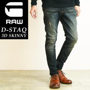 SALEセール10%OFF 裾上げ無料 G-STAR RAW ジースターロウ D-STAQ 3D スキニー メンズ デニムパンツ/ジーンズ D05385-8968|geostyle