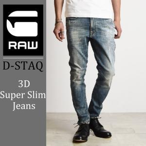 2018新作【送料無料】G-STAR RAW ジースターロウ D-STAQ 3D スーパースリム デニムパンツ/ジーンズ D05385.8969 geostyle
