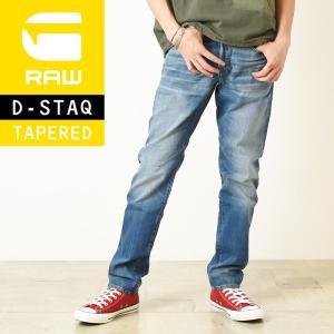 【10%OFF/送料無料】G-STAR RAW ジースターロウ D-STAQ 5ポケット デニムパンツ/ジーンズ D06760-9299 geostyle