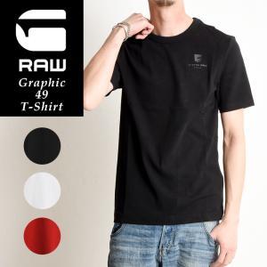 2019春夏新作 ジースターロウ G-STAR RAW グラフィック 49 半袖 Tシャツ メンズ 無地 おしゃれ D13344-4561|geostyle