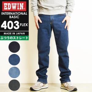 SALEセール5%OFF 定番 裾上げ無料 エドウィン EDWIN インターナショナルベーシック 403FLEX やわらかストレッチ ふつうのストレート メンズ ジーンズ E403F|geostyle