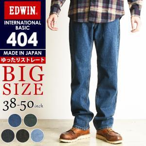 SALEセール5%OFF 裾上げ無料 エドウィン EDWIN インターナショナルベーシック 404 大きいサイズ ゆったりストレート 太め デニムパンツ ジーンズ E404|geostyle