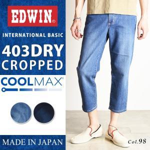 【クリアランスセール30%OFF】エドウィン EDWIN メンズ 403 インターナショナルベーシック クールマックス ドライクロップド デニムパンツ ジーンズ E43DD|geostyle