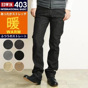 SALEセール20%OFF 裾上げ無料 エドウィン EDWIN 403FLEX インターナショナルベーシック ワイルドファイア デニムパンツ ストレート メンズ E43WFS|geostyle