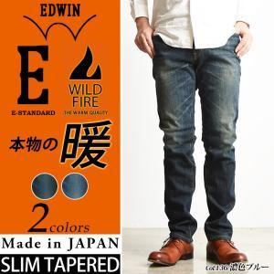 【10%OFF/送料無料】EDWIN エドウィン E-STANDARD イースタンダード WILDFIRE ワイルドファイア スリムテーパード デニムパンツ ED32WF geostyle