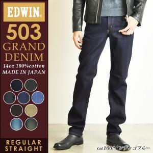 SALEセール5%OFF 裾上げ無料 EDWIN エドウィン New503 グランドデニム レギュラーストレート メンズ デニムパンツ ジーンズ ジーパン ED503 geostyle