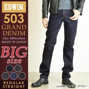 残りわずか!セール20%OFF エドウィン EDWIN 大きいサイズ メンズ 503 BIG グランドデニム レギュラーストレート デニムパンツ ジーンズ ED503-1【裾上げ無料】|geostyle