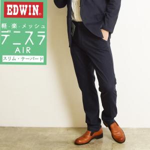 新作 5%OFF EDWIN エドウィン デニスラAIR スリムテーパード スラックス チノパンツ トラウザー ビジカジ テレワーク ゴルフ EDB101 インディゴブルー|geostyle