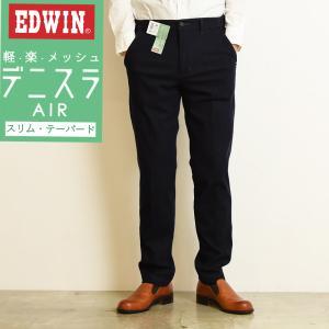 新作 5%OFF EDWIN エドウィン デニスラAIR スリムテーパード スラックス チノパンツ トラウザー ビジカジ テレワーク ゴルフ EDB101 ブラック|geostyle