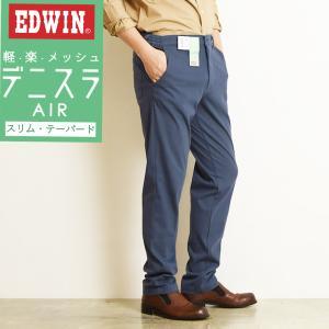 新作 5%OFF EDWIN エドウィン デニスラAIR スリムテーパード スラックス チノパンツ トラウザー ビジカジ テレワーク ゴルフ EDB101 ブルーグレー|geostyle