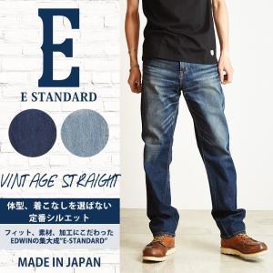 【10%OFF/送料無料】EDWIN エドウィン E-STANDRD イースタンダード ヴィンテージ ストレート デニムパンツ メンズ EDV04 VINTAGE STRAIGHT|geostyle