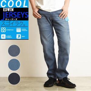 SALEセール22%OFF 裾上げ無料 EDWIN エドウィン ジャージーズ COOL クール レギュラー デニムパンツ トラウザーパンツ メンズ 春夏 涼しい ER233C|geostyle