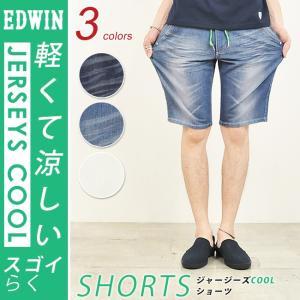 エドウィン EDWIN メンズ ジャージーズ COOL クール ショートパンツ ショーツ ハーフパンツ 涼しい ER637C|geostyle