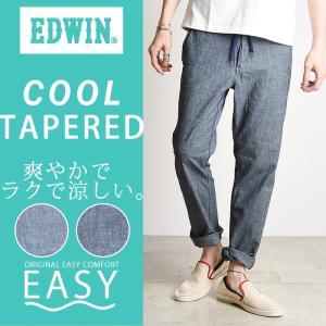 エドウィン EDWIN メンズ COOL クール テーパード シャンブレー イージーパンツ 涼しい ES701【裾上げ無料】|geostyle