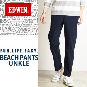 EDWIN エドウィン ビーチパンツ アンクル チノパンツ メンズ ES715 アウトドア|geostyle