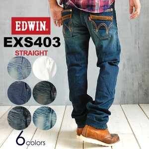 【10%OFF/送料無料】ジップ レギュラーストレートジーンズ エドウィン EDWIN デニムパンツ EXS403 geostyle