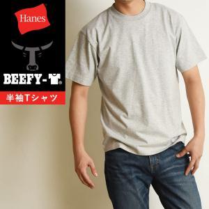 Hanesヘインズ ビーフィー Tシャツ 21SS BEEFY-T 半袖 パックTシャツ メンズ 人気 定番 H5180 ヘザーグレー|geostyle