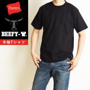 Hanesヘインズ ビーフィー Tシャツ 21SS BEEFY-T 半袖 パックTシャツ メンズ 人気 定番 H5180 ブラック|geostyle