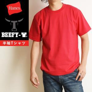 Hanesヘインズ ビーフィー Tシャツ 21SS BEEFY-T 半袖 パックTシャツ メンズ 人気 定番 H5180 レッド|geostyle