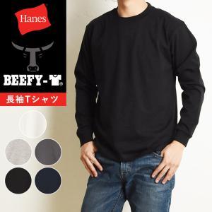 Hanesヘインズ ビーフィー 長袖Tシャツ 21SS BEEFY-T 長袖 パックTシャツ メンズ 人気 定番 H5186|geostyle