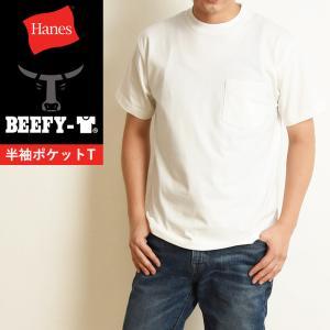 Hanesヘインズ ビーフィー ポケットTシャツ 21SS BEEFY-T 半袖 パックTシャツ メンズ 人気 定番 H5190 ホワイト|geostyle
