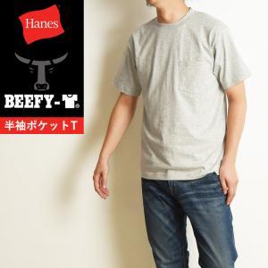 Hanesヘインズ ビーフィー ポケットTシャツ 21SS BEEFY-T 半袖 パックTシャツ メンズ 人気 定番 H5190 ヘザーグレー|geostyle