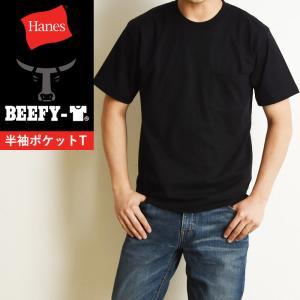 Hanesヘインズ ビーフィー ポケットTシャツ 21SS BEEFY-T 半袖 パックTシャツ メンズ 人気 定番 H5190 ブラック|geostyle
