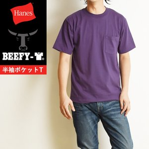 Hanesヘインズ ビーフィー ポケットTシャツ 21SS BEEFY-T 半袖 パックTシャツ メンズ 人気 定番 H5190 ダークパープル|geostyle