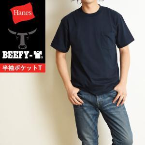 Hanesヘインズ ビーフィー ポケットTシャツ 21SS BEEFY-T 半袖 パックTシャツ メンズ 人気 定番 H5190 ネイビー|geostyle
